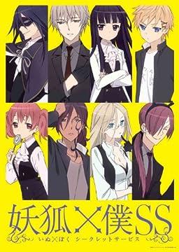 妖狐×僕SS 7【完全生産限定版】 [Blu-ray]