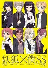「妖狐×僕SS」BD&DVD第7巻予約開始。テレビ未放送話も収録