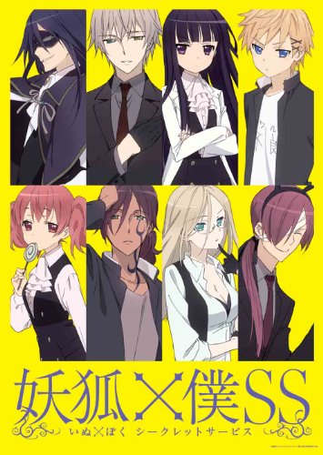 妖狐×僕SS 1 【完全生産限定版】 [Blu-ray]