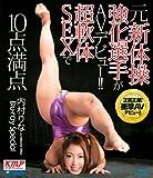 元新体操強化選手がAVデビュー!超軟体SEXで10点満点 内村りな Blu-ray Special / REAL(レアル)