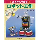 ロボット工作 (あきかんで作る)