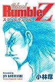School Rumble Z (少年マガジンコミックス)