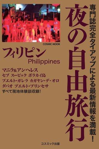 Image of 夜の自由旅行 フィリピン (COSMIC MOOK)