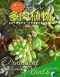美しい多肉植物—育ててみたい! (実用BEST BOOKS)