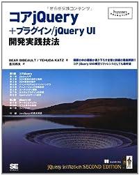 コアjQuery+プラグイン/jQuery UI 開発実践技法 (Programmer's SELECTION)