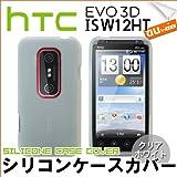 hTC EVO 3D ISW12HT :ソフトシリコンカバーケース クリアホワイト(半透明) : エボ3D ジャケット