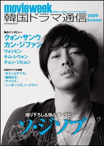 韓国ドラマ通信 2009 Summer