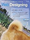 Web Designing (ウェブデザイニング) 2008年 01月号 [雑誌]