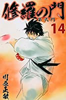 修羅の門 第弐門(14) (講談社コミックス月刊マガジン)