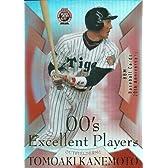 金本知憲 2010 BBM 20周年記念カード 100枚限定 パラレル!(028/100)