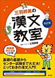 三羽邦美の漢文教室 改訂版 (古文・漢文教室)