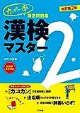 カバー率測定問題集 漢検マスター2級 改訂第2版