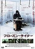 フローズン・ライター [DVD]