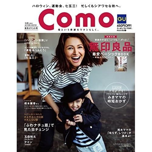 Como(コモ) 2016年 10 月秋冬イベント号