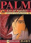 パーム (30) 蜘蛛の紋様 <1> (ウィングス・コミックス)