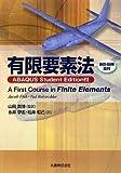 有限要素法 ABAQUS Student Edition付 (DVD付)