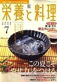 栄養と料理 2008年 07月号 [雑誌]