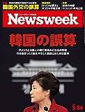 週刊ニューズウィーク日本版 「特集:韓国の誤算」〈2015年 3/24号〉 [雑誌]