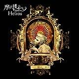 Helios<初回限定盤Type-A>