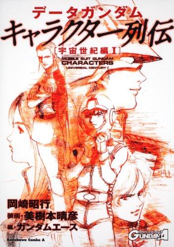 データガンダム キャラクター列伝 〔宇宙世紀編 I〕 (角川コミックス・エース 281-1)