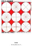 img - for Dezain no seitaigaku / The Ecological Approach to Design book / textbook / text book