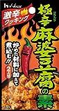 ハウス 唐がらし族 極辛麻婆豆腐の素 13.5g×5個
