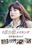 映画「恋谷橋」メイキング~恋谷橋を渡るまで~[DVD]