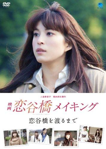 映画 恋谷橋 メイキング~恋谷橋を渡るまで~ [DVD]