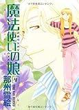 魔法使いの娘(4) (ウィングス・コミックス)