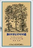 Story of favorite bat of poetry (2002) ISBN: 4001155079 [Japanese Import]