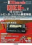 別冊 CQ ham radio (ハムラジオ) QEX Japan (ジャパン) 2012年 09月号 [雑誌]