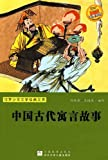Chinese Ancient Fables Story
