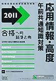 合格への総まとめ 応用情報・高度 午前共通知識対策〈2011〉 (情報処理技術者試験対策書)
