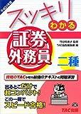 平成24年版 スッキリわかる 証券外務員二種 (スッキリわかるシリーズ)