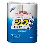 【業務用 クッキングペーパー】シェフ キッチンペーパー(大サイズ) 150枚×2ロール(花王プロフェッショナルシリーズ)