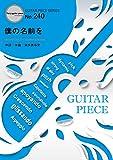 ギターピース240 僕の名前を by back number (ギターソロ・ギター&ヴォーカル) ~映画「オオカミ少女と黒王子」主題歌