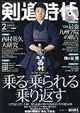 剣道時代 2016年 02 月号 [雑誌]