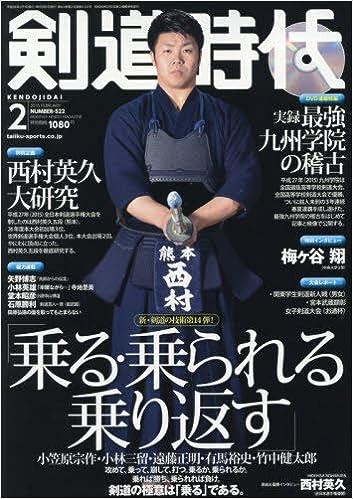 剣道時代 2016年2月号