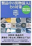 製品中の異物混入とその対策—異物分析の手法と実例