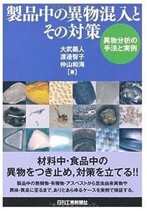 製品中の異物混入とその対策―異物分析の手法と実例