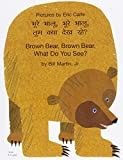Brown Bear, Brown Bear, What Do You See? In Hindi and English (English and Hindi Edition) (1844441229) by Martin, Bill, Jr.
