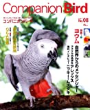 Companion Bird No.8 (2007)
