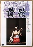 讃歌 [DVD]