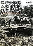 ドイツ突撃砲&駆逐戦車戦場写真集