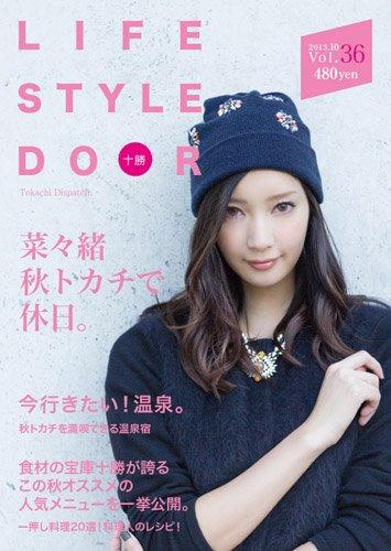 LIFE STYLE DOOR.Vol.36 (菜々緒。秋トカチで休日。)