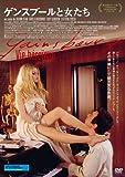 ゲンスブールと女たち [DVD]