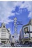 まちを歩く―建築めぐりを楽しむ〈東京&近郊編〉