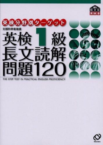 英検1級 長文読解問題120 (旺文社英検書)