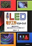 実践!LED電子工作マスターブック―基本がわかる!使いこなすテクニックが身につく!