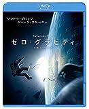 ゼロ・グラビティ [Blu-ray] ランキングお取り寄せ